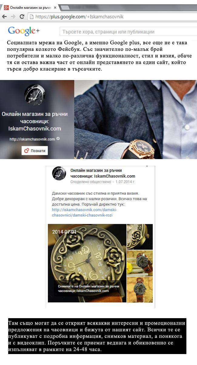 инфографика за гугъл плюс страницата на часовници и бижута онлайн
