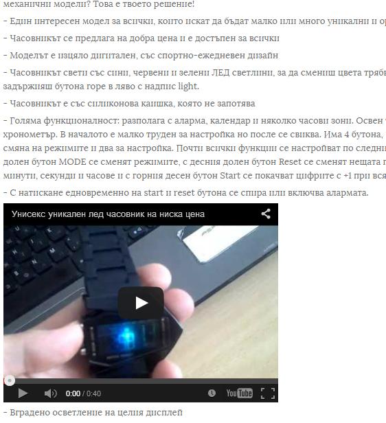описание и видеоклипове за нашите часовници