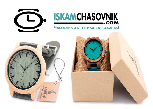 в iskamchasovnik.com има много изгодни часовници